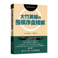 大竹英雄的围棋序盘精解 围棋速成教程 零基础学围棋 围棋入门与提高