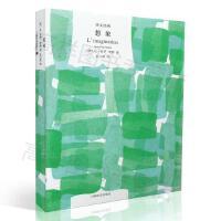 译文经典 想象 精装本 外国哲学小说 上海译文出版社 9787532764082