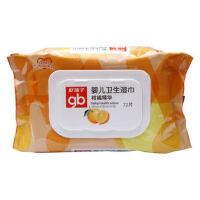 好孩子柑橘抗菌婴儿卫生湿巾72片 goodbaby宝宝湿巾纸 U2202