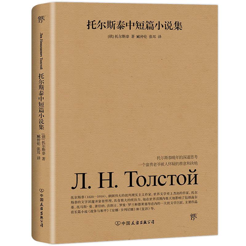 托尔斯泰中短篇小说集 名著青少年版文学世界名著中小学生新课标名著书店 经典名著文学名著外国 世界文学名著 正版书籍
