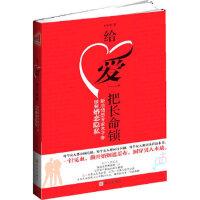 [二手旧书9成新]给爱一把长命锁,木子李,华文出版社