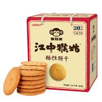【年味狂欢 爆品直降】猴姑酥性饼干1440g(60包)30天装 猴头姑制成