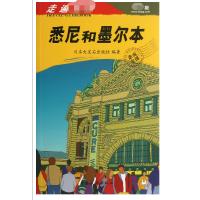 悉尼和墨尔本/走遍全球 日本大宝石出版社|译者:马永婷//徐晓丽