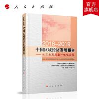 2018-2019中国区域经济发展报告----长三角高质量一体化发展 人民出版社
