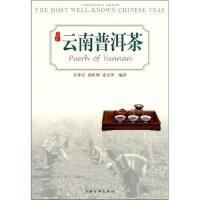 云南普洱茶木雯弘 著;程启坤上海文化出版社