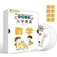 名牌小学入学准备(附VCD光盘)