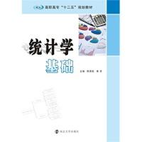 """高职高专""""十二五""""规划教材/统计学基础 陈英乾,,单芳 9787305147388"""