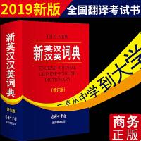 新英汉汉英词典修订版英语词典 商务印书馆