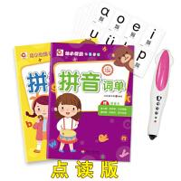 小达人点读笔拼音入门直接点读儿童学习有练习册