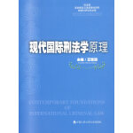 现代国际刑法学原理