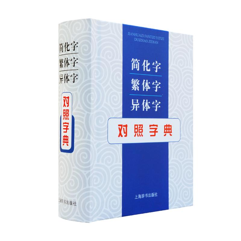 简化字繁体字异体字对照字典 (读古籍,写书法,学繁简规范,明汉字源流。识繁用简,繁简双查,一册在手,成竹在胸。)