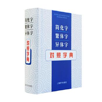 简化字繁体字异体字对照字典(读古籍,写书法,学繁简规范,明汉字源流。识繁用简,繁简双查,一册在手,成竹在胸。)