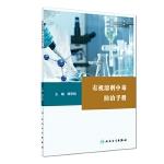 有机溶剂中毒防治手册