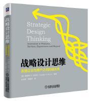 战略设计思维