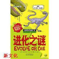 【二手旧书9成新正版现货】可怕的科学 经典科学系列 进化之谜菲尔盖茨托尼德索雷斯 绘北京少年儿童出版社97875301