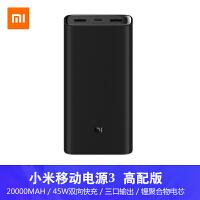 xiaomi/小米移动电源3 20000mAh 高配版手机通用型充电宝大容量 超薄便携双向快充