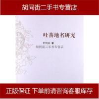 【二手旧书8成新】吐蕃地名研究 叶拉太 人民出版社 9787010114989