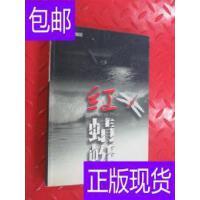 [二手旧书9成新]红蜻蜓 /孙健 花山文艺出版社