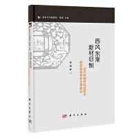 近代岭南传统建筑中的建筑材料运用研究