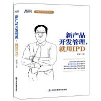 新产品开发管理,就用IPD(华为公司一直在用的国内首部新产品管理方法)