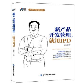新产品开发管理.就用IPD(pdf+txt+epub+azw3+mobi电子书在线阅读下载)