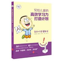 写给儿童的高效学习力打造计划・告别低质量勤奋
