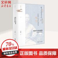 晚清官场镜像 杜凤治日记研究 社会科学文献出版社