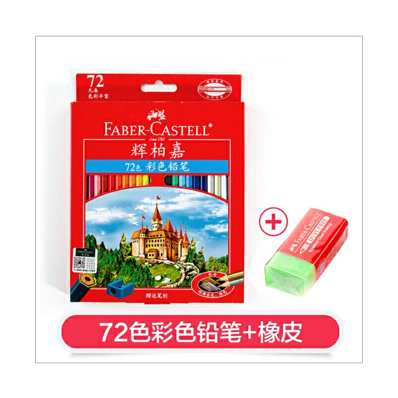 德国辉柏嘉48/72色城堡油性彩色铅笔涂色填色笔彩铅美术绘画铅笔 36色城堡包邮