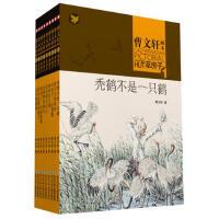 曹文轩画本―草房子套装(全书分9辑)