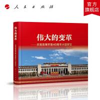 《伟大的变革――庆祝改革开放40周年大型展览》(主题画册)