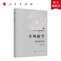 """大风起兮――先秦经典故事课(""""二十五史""""经典故事课丛书)"""