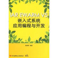 IAR EWARM V5嵌入式系统应用编程与开发(内附光盘1张)