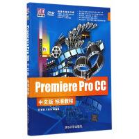 Premiere Pro CC中文版标准教程(配光盘)(清华电脑学堂)