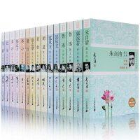中国现代名家经典 珍藏版 全15册 鲁迅 朱自清 茅盾 胡适