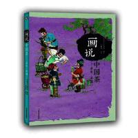 画说中国茶:茶史 茶趣(首套原创茶文化水墨绘本,彩色精装) 9787109198951 中国茶叶博物馆著 母隽楠 绘画