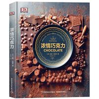 浓情巧克力蓝带巧克力书 甜点茶点制作方法 30种配方在家制作巧克力甜品制作入门书籍 甜点点心做法大全 巧克力饼干糖果制