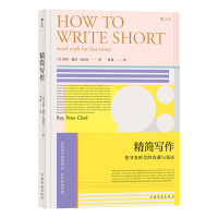 精简写作:How to Write Short