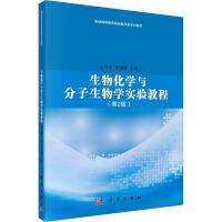 生物化学与分子生物学实验教程(第2版) 科学出版社