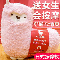 羊驼按摩器毛绒玩具女生玩偶可爱布娃娃公仔睡觉抱着超萌女孩韩国