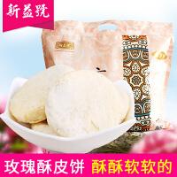 【10个礼袋装】新益号 云南鲜花饼 云南特产 白玉玫瑰饼 酥皮饼 玫瑰花饼