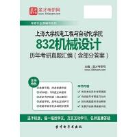 上海大学机电工程与自动化学院832机械设计历年考研真题汇编(含部分答案)【手机APP版-赠送网页版】