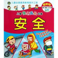 安全(版)/儿童快乐成长** 王博//清英//杨杰