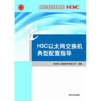 【清华社】H3C以太网交换机典型配置指导(H3C网络学院参考书系列)