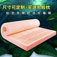 泰国天然乳胶床垫1.5/1.8米负离子床垫单人双人宿舍软定做 【负离子款按摩颗粒】10cm 厚度