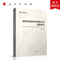 新时代企业经营管理人员法治素养(新时代提高全民族法治素养系列读物)人民出版社