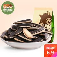 满减【三只松鼠_奶油味瓜子168g】坚果炒货葵花籽