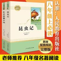 红星照耀中国昆虫记八年级法布尔正版中学生名著课外书籍 八年级上册教材配套阅读人民教育出版社红色经典书籍班主任kw