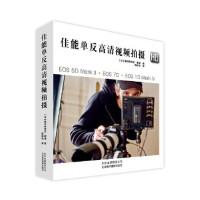 【二手旧书9成新】【正版图书】佳能单反高清视频拍摄 北京美术摄影出版社