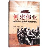 【二手书9成新】创建伟业:中国党成长发展史研究1976-1989刘芳张,高臣,刘德军,张荣华9787548828839