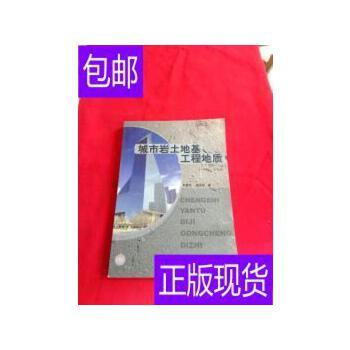 [二手旧书9成新]城市岩土地基工程地质 /李湘然等著 中国建材工业 正版旧书,没有光盘等附赠品。